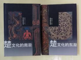 楚文化的南渐 楚文化的东渐  2册合售   ls35