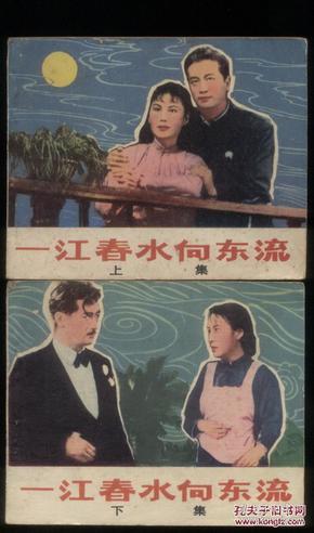 80年代连环画《一江春水向东流》两册全
