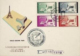 62台湾邮票纪58联合国教科文组织新厦落成纪念邮票首日封 台北中英文首日戳和纪念戳