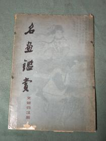 名画鉴赏(文姬归汉图)8开 ;馆藏