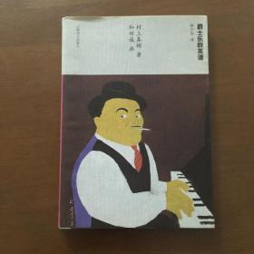 爵士乐群英谱 [日]村上春树  著 上海译文出版社