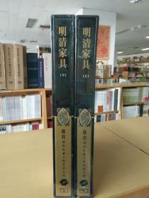 故宫博物院藏文物珍品大系:明清家具(上下)
