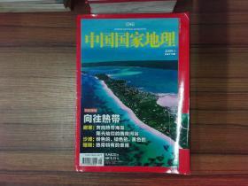 中国国家地理2009.1总第579期.--..