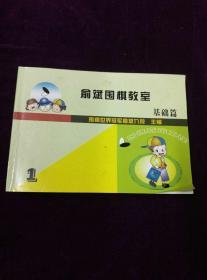 俞斌围棋教室·基础篇:1-6(全6册,均附答案)