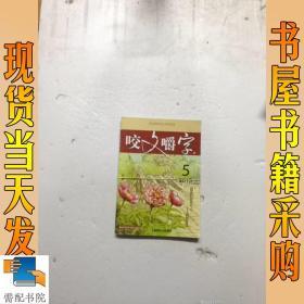 咬文嚼字    2013  5 9   2本合售