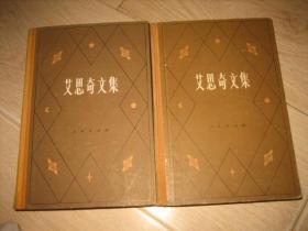 艾思奇文集(全二卷)