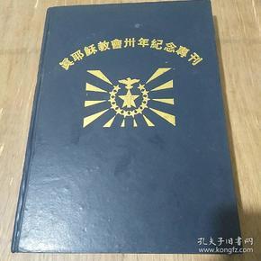真耶稣教会三十年纪念专刊