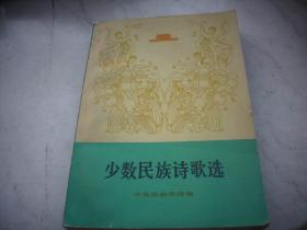 1975年一版一印【少数民族诗歌选】!馆藏