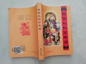 民俗礼仪万年历:1911~2050年