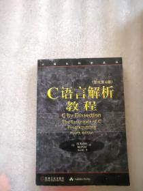 C語言解析教程(原書第4版)