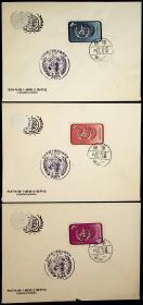 """58台湾邮票纪56世界卫生组织十周年纪念邮票军邮首日封3全 销军邮一所(乙)戳和纪念戳 注:第一军邮派出所1957年1月21日设立于金门县烈屿乡(小金门岛),1963年9月26日改称""""第一军邮所"""",1982年9月1日改称""""第五十一随军军邮局"""",1988年底撤销结束邮检业务"""