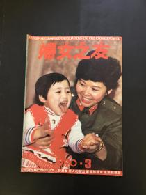 妇女之友1990年3月 (BH箱B)