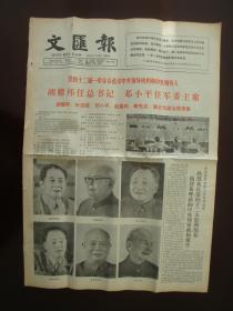 1982年9月13日《文汇报》(十二届一中全会选出中央领导机构)