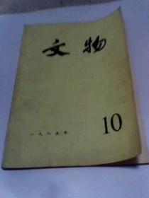 文物1985年10