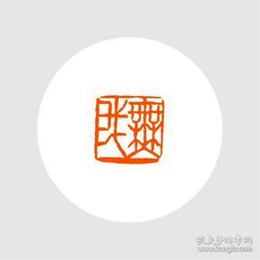 朱文禅语印闲章,印文:无我