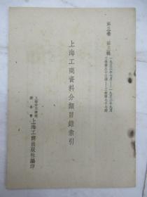 上海工商资料分类目录索引  【第三卷  第三辑 】