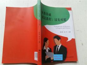 商务基础双语教程:汉英对照 陈江风 姜军 主编 河南大学出版社 16开