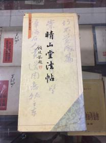 晴山堂法帖(95年初版  印量3500册  精装)