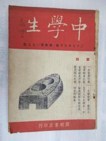 中学生 1948年5月号总199