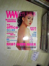 女性大世界  2004 6