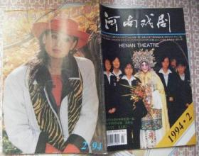 河南戏剧1994年第2期