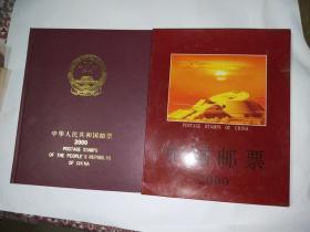 中华人民共和国邮票2000年【书架5】