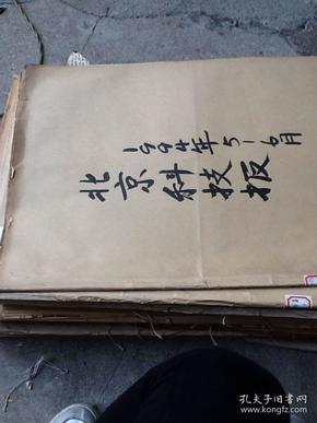 北京科技报合订本.1994.5—6