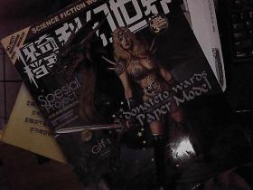 科幻世界惊奇档案2004年第3期危险幻象号
