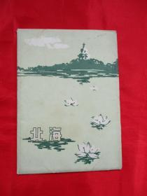 老明信片 《北海》 原护封一套10张全 彩色明信片 1963年一版二印 限量2900套 文物出版社编辑出版 带护套 内页近全新外套自然旧 保老保真