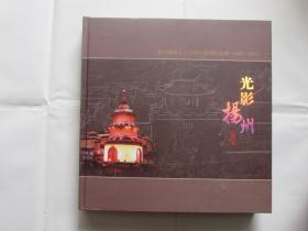 光影扬州--新中国成立六十周年扬州纪念册(1949-2009)54张全