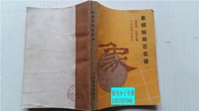 象棋排局百花谱 徐家亮 苏德龙 编 人民体育出版社 32开