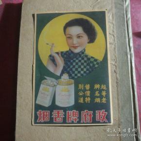 政府牌香烟