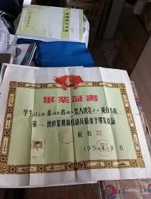 1956年湖南省衡阳市第五初级中学毕业证书