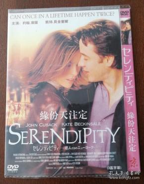 【缘份天注定】DVD5
