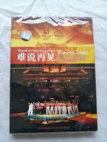 难说再见-北京2008北京奥组委慰问工作人员及家属演出(DVD)未开封