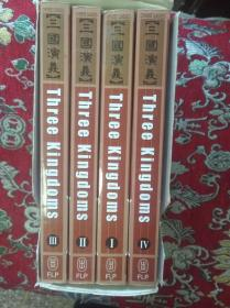 三国演义(英文版)全四卷