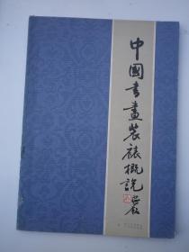中国书画装裱概说.