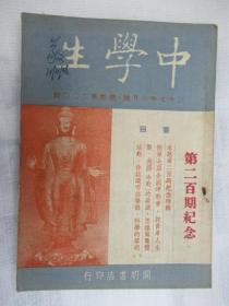 中学生 1948年6月号总200  第二百期纪念