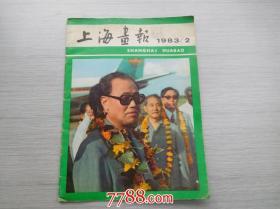 上海画报1983.2(8开平装,封面有馆藏印,详见书影)