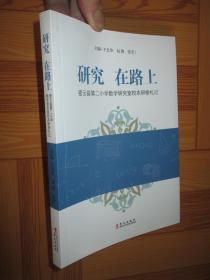 研究  在路上——密云县第二小学数学研究室校本研修礼记