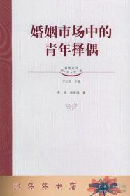 婚姻市场中的青年择偶——转型社会研究文库 李煜;徐安琪 上海社会科学院