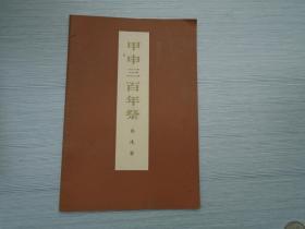 甲申三百年祭(大32开平装1本,原版正版书,详见书影)