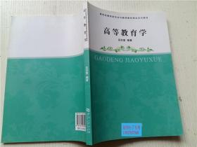 高等教育学 吴洪富 编著 河南大学出版社 16开