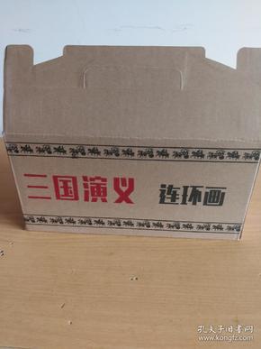 三国演义全套48册连环画小人书