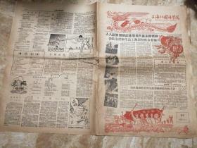 《上海外国语学院》院刊 2019年08月24日 第55期 八开四版 本期内容《庆祝国庆》等