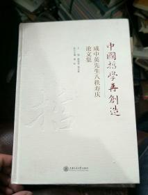 中国哲学再创造-成中英先生八秩寿庆论文集