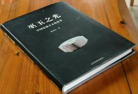 巫玉之光 中国史前玉文化论考