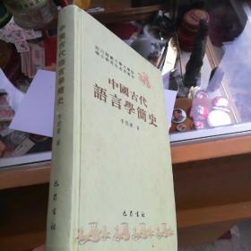 中国古代语言学简史