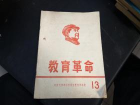 1968年同济大学 教育革命13
