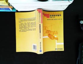 大学数学辅导系?#20889;?#20070;:高等数学辅导(第3版)(上册)